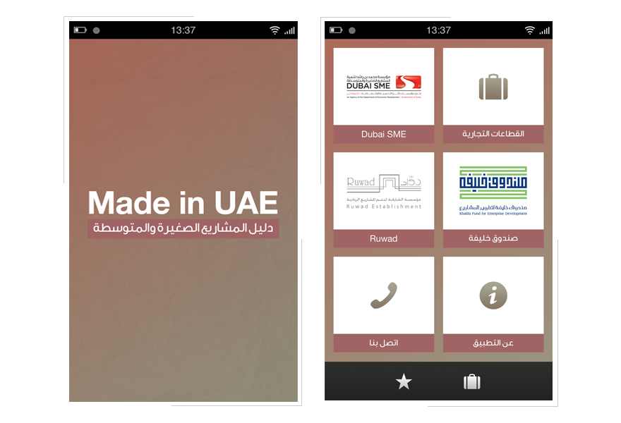made in uae portfolio2